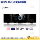 CORAL PM1 小型DVD音響 公司貨 USB 多來源兼容撥放 多功能媒體撥放器 支援AUX 2.0聲道