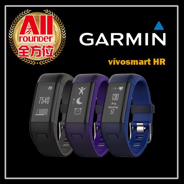 預購品【Garmin】【全方位慢跑概念館】vívosmart® HR 腕式心率智慧手環 黑/藍/紫(0100195570)