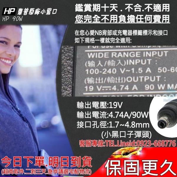 HP 19V,4.74A 充電器(原廠)-Compaq 變壓器- 90W,Presario V4000,V5000,V6000,V5100,X6000,Prosignia 160,170