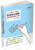 教育綜合測驗(含歷屆試題)(教師甄試、教師檢定考試適用)