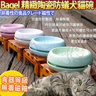 【 培菓平價寵物網】國際貓家bagel》貓及小型犬用陶瓷防蟻碗/組