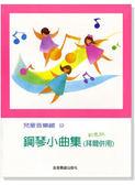 小叮噹的店- 鋼琴譜 P179.鋼琴小曲集(拜爾併用)--兒童音樂館9