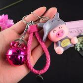 新款創意可愛卡通小豬鑰匙扣皮繩金屬汽車鍊包包掛件男女小禮品【諾克男神】
