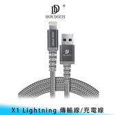 【妃航/免運】DUX DUCIS X1 Lightning 2.4A/1m 加固 編織 耐扯/防纏繞 傳輸/充電線