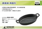   MyRack   日本CAPTAIN STAG鹿牌 鑄鐵鍋-橢圓形 小煎鍋 平底鍋 雙手煎鍋 荷蘭鍋 UG-3034