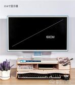 電腦顯示器增高架子支底座屏辦公室用品桌面收納盒鍵盤整理置物架YYJ  夢想生活家