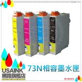 超低價~EPSON 73N/T0731N/T1051 黑色相容墨水匣 TX210/TX300F/TX410/TX510/TX550/TX550W/TX600FW/TX610FW