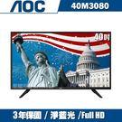5/13-5/19殺▼美國AOC 40吋FHD LED液晶顯示器+視訊盒40M3080