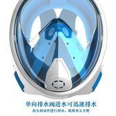 呼吸管全干式成人兒童防霧潛水鏡裝備游泳