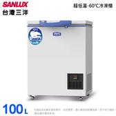 (含拆箱定位)SANLUX台灣三洋 100L上掀式超低溫冷凍櫃TFS-100G