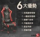電競椅 電腦椅 LOGIS- ESPORTST 聯盟賽車椅 辦公椅 升降 躺椅 皮椅 五色