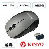 【全館免運、可刷卡】KINYO 耐嘉 2.4GHz無線光學滑鼠 GKM-790