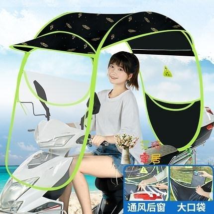 電動車遮雨棚 電動摩托車擋雨棚新款電瓶車防曬防雨擋風罩車棚加厚遮陽傘雨篷T