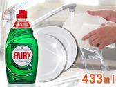 【FAIRY】英國皇室御用洗碗精433ml