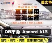 【長毛】08年後 Accord 8代 K13 避光墊 / 台灣製、工廠直營 / accord避光墊 accord 避光墊 accord 長毛 儀表