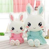 可愛兔兔公仔寶寶毛絨玩具小白兔子抱枕玩偶布娃娃兒童生日禮物女FA【寶貝開學季】