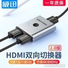 切換器威迅hdmi一分二2.0切換器兩二進一出hdml電視電腦高清線4k二合一拖二2進 快速出貨