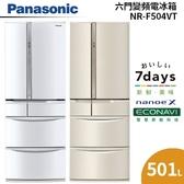 【24期0利率+基本安裝+舊機回收】Panasonic NR-F504VT 六門鋼板冰箱 501L 日製 公司貨