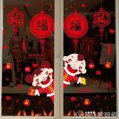 新年玻璃貼 元旦新年布置玻璃櫥窗春節過年裝飾用品門貼紙幼兒園剪紙窗花 歌莉婭