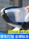 汽車後視鏡防雨貼膜倒車反光鏡防霧玻璃通用...