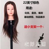 仿真發公仔頭美發模特假人型練習盤發編發化妝造型 QW7705【衣好月圓】