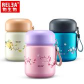 【RELEA 物生物】800ml糖豆316不鏽鋼真空燜燒罐(共三色)