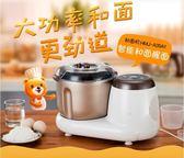麵粉攪拌機 小熊小型全自動電動和面機家用揉面機活面機面粉攪拌打面機廚師機DF