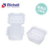 日本Richell利其爾離乳食分裝盒100ml 食物分裝盒 保鮮盒