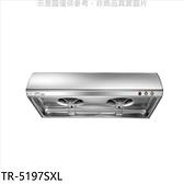 莊頭北【TR-5197SXL】90公分Turbo增壓單層式排油煙機