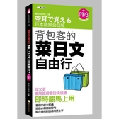 背包客的菜日文自由行(48K附MP3)
