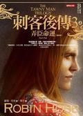 刺客後傳(3):弄臣命運(上)(全新經典紀念版)