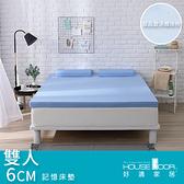House Door 抗菌防螨6cm藍晶靈涼感舒壓記憶薄墊-雙人海洋藍
