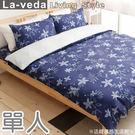 )MIT精梳純棉斜紋布活性印染 單人三件式兩用被床包組-花都-藍