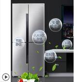 十字對開門冰箱 四開門冰箱壹級變頻igo220v爾碩數位3c