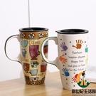 大容量馬克杯子陶瓷帶蓋簡約咖啡早餐杯家用水杯情侶【創世紀生活館】