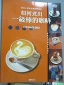 【書寶二手書T4/餐飲_ZJU】日本人氣名店真情帶領你如何煮出一級棒的咖啡_永瀨正人