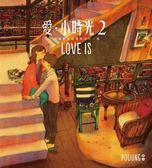 (二手書)愛‧小時光(2):我喜歡就這樣和你在一起