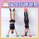 便攜式瑜伽矽膠跪墊(2入組) 平板支撐健腹輪墊 護肘護膝加厚防滑 跪拜 (購潮8)