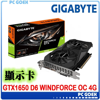 軒揚pcgoex GIGABYTE 技嘉 GTX 1650 D6 WINDFORCE OC 4G (GV-N1656WF2OC-4GD) 顯示卡