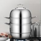 蒸鍋不銹鋼三層家用加厚復底3層蒸格蒸籠雙層二層電磁爐蒸汽火鍋