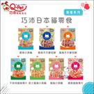 Q-PET巧沛[日本貓零食,滿福系列,7種口味]