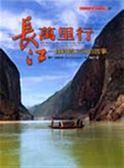 (二手書)長江萬里行:一條時間之河的故事