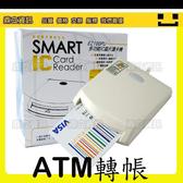 EZ100pu 超迷你網路ATM晶片讀卡機/自然人憑證/i-cash/轉帳/報稅/網路繳費 可店取