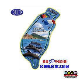 【收藏天地】台灣紀念品*台灣島型3D軟磁冰箱貼-宜蘭龜山島∕ 小物 磁鐵 送禮 文創 風景