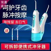 沖牙機 洗牙器家用便攜式電動潔牙器口腔沖洗器牙縫清潔器水牙線