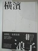 【書寶二手書T5/短篇_B67】橫濱浪子(一品)_林嵩