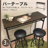 ★最後一組★復古工業風杉木吧桌椅(三入組)【天空樹生活館】