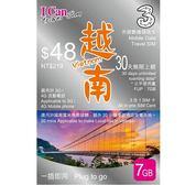 I Can Travel SIM越南30天無限上網卡