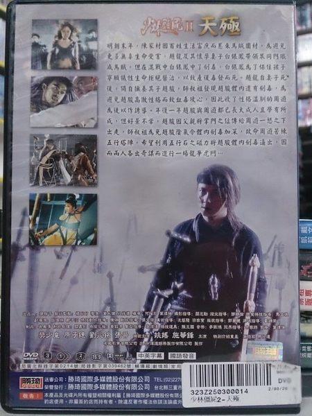 影音專賣店-K01-079-正版DVD*華語【少林殭屍2:天殛】-原子鏸*劉兆銘*張晉