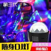 隨身DJ燈汽車家用LED車內氛圍燈聲控音響氣氛跳舞燈音樂節奏無線 道禾生活館